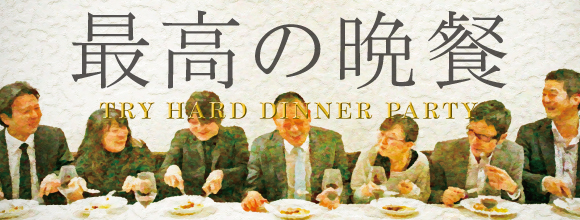 grid_dinner_party